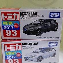 TAKARA TOMY#93 NISSAN LEAF1/631 sets計全新貨品