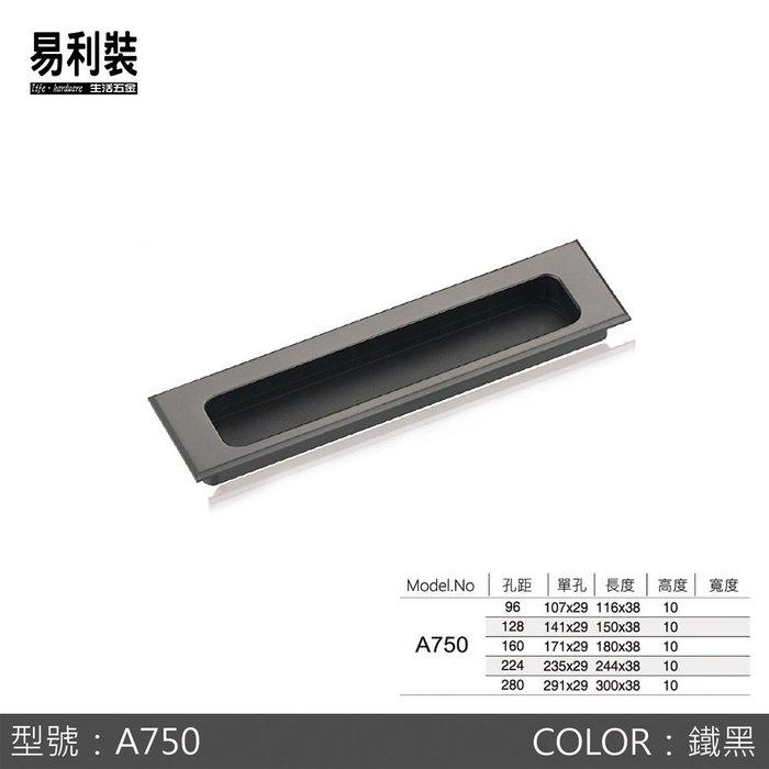 【 EASYCAN 】A750_160 (鐵黑) 易利裝生活五金 櫥櫃抽屜把手 崁入式一體成型把手 鋁合金把手