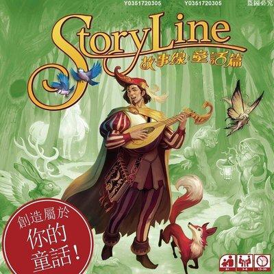 【免運】故事線:童話篇 Storyline 中文正版桌游【新品】