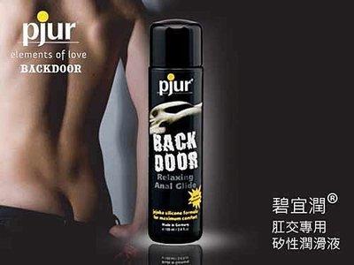 @Pjur 碧宜潤BACK DOOR後庭專用矽性潤滑液 100ml