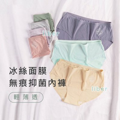 【林柏】無痕冰絲內褲女面膜抑菌純棉內襠女內褲透氣性感少女三角褲 購買5件以上每件80元