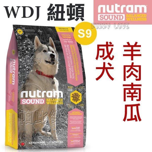 ◇帕比樂◇Nutram紐頓.S9 成犬(羊肉南瓜) 2.72kg WDJ狗飼料