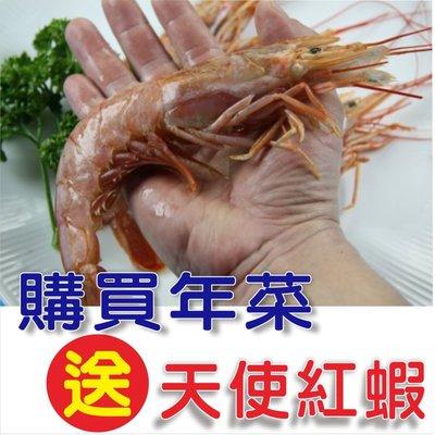 阿根廷天使紅蝦(L1 10/20最大尾等級)~新貨賞味效期到2022.10月~生食/鹽烤/清蒸水煮~萬象極品強力推薦