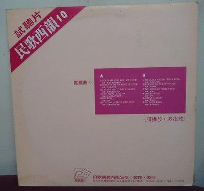 【音樂年華】民歌西韻(中翻英)我是不是你最疼愛的人/魯冰花/心情 /雪在燒/飛歌唱片LP