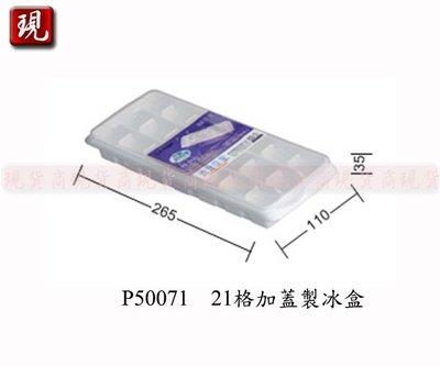 【現貨商】(免運滿千/非偏遠/山區{1件內})聯府P50071   21格加蓋製冰盒/冰塊收納盒