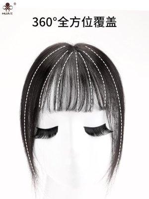 3d空氣劉海假發片 頭頂補發片女帶劉海短發超薄真發無痕遮白頭髮