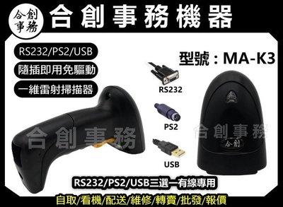 【合創事務機器】 MA-K3 『RS232/PS2/USB』一維條碼 雷射 RS232條碼掃描器 掃描器 條碼槍 掃描槍