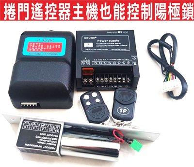 捲門遙控器主機也能控制陽極鎖搭配最新門禁電源控制器P9,設有AB輸出可控制多類型電鎖,自帶延時調節開關 延時調節,陽極鎖