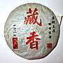 2008年可以興 藏香 帕沙喬木古樹茶餅 高端普洱茶熟茶 熟餅 一筒 357gx7餅