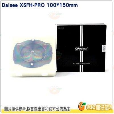 @3C 柑仔店@ Daisee XSFH-PRO1 100*150mm 方形濾鏡支架 公司貨 附 86mmCPL 轉接環