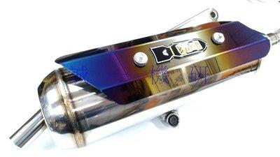 誠一機研 BOMB 白鐵管 低噪音 排氣管 加速管 TIGRA 150 彪虎 ALPHAMAX 125 PGO 比雅久