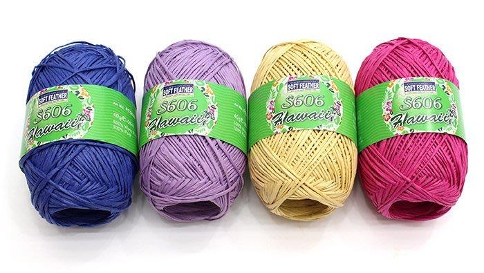 編織SOFT FEATHER S606夏威夷紙線~遮陽帽、鉤針包包~麻繩~手工藝材料 、編織工具、進口毛線【彩暄手工坊】