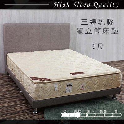 床墊【UHO】Kailisi卡莉絲名床-尼采 6尺雙人加大三線 乳膠 獨立筒床墊