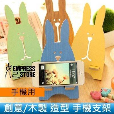 【妃小舖】16.5*8/小款/小號/小尺吋韓國/創意 木質/木紋 動物/兔子 造型/卡通 手機用 懶人 支架/手機架