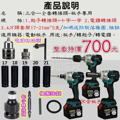 森林寶貝屋~三合一工具組(內附電鑽夾頭)-電動扳手-電動起子機-電動工具-電鑽夾頭-起子頭-4分套筒-電動板手-電鑽