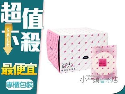 《小平頭香水店》原永和三美人 天然乳膠...