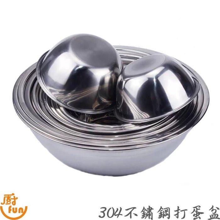 [現貨] 打蛋盆40cm 304打蛋盆 厚款 不銹鋼打蛋盆 304不銹鋼打蛋盆 鋼盆 304不銹鋼 台灣製
