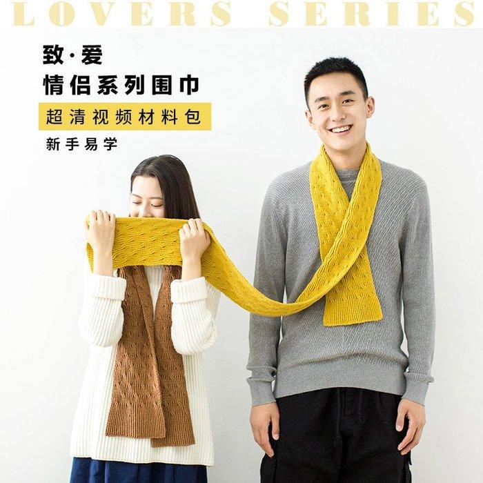 聚吉小屋 #蘇蘇姐家致愛情侶系列圍巾 手工diy鉤針寶寶棉毛線團編織材料包