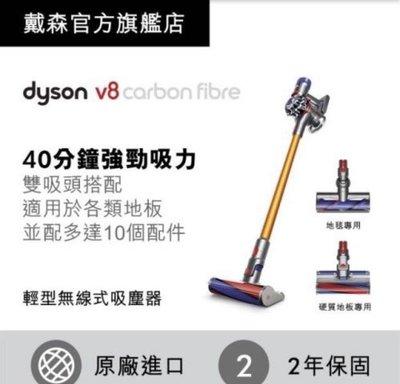 Dyson  V8 Carbon Fibre 無線吸塵器(金)*1組   金色限定豪華大全配
