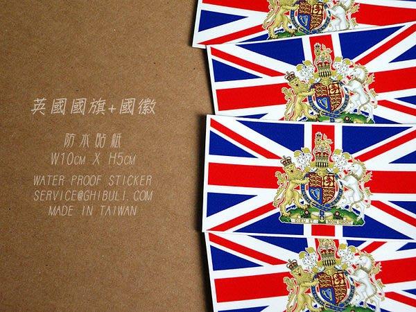 【國旗貼紙專賣店】英國徽長形旅行箱貼紙/抗UV防水/UK/各國款均可訂製