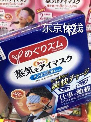 空運代購新版日本花王KAO眼罩蒸汽眼膜緩解眼部疲勞去黑眼圈男士12片薄荷