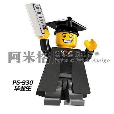 阿米格Amigo│PG930 畢業生 抽抽樂 校園 學院 學校 品高 積木 第三方人偶 非樂高但相容 袋裝 玩具 禮物