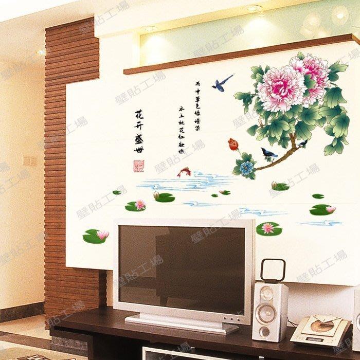 壁貼工場-三代特大尺寸壁貼  貼紙 壁貼  牆貼 牡丹花 室內佈置 組合貼 AY9250