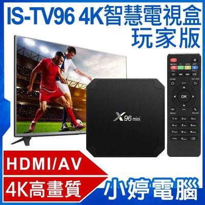 【小婷電腦】全新 IS-TV96 玩家版4K智慧電視盒 HDMI/AV Miracast