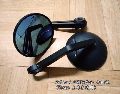 【嘉晟偉士】Zelioni 藍光 圓型手把鏡 Vespa GTS/LX/LT/春天全車系適用 手把後視鏡 後照鏡 黑色
