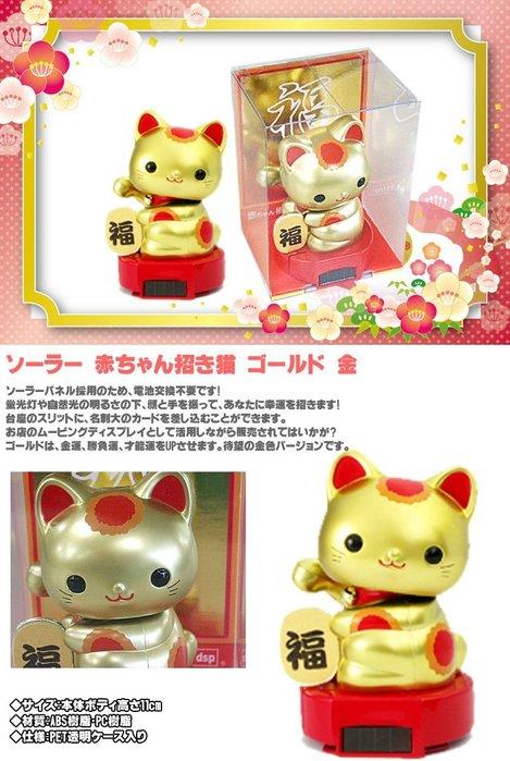 招財貓--日本太陽能金色招財貓--秘密花園