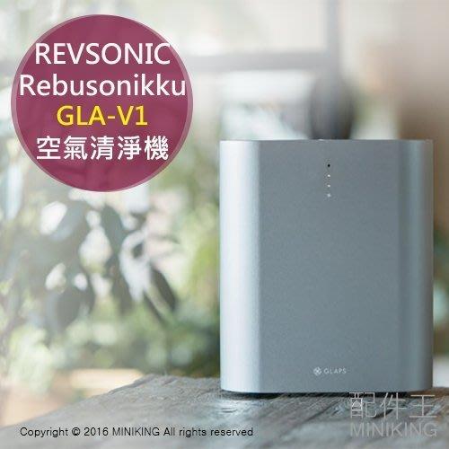 【配件王】 日本代購 REVSONIC Rebusonikku GLA-V1 銀 空氣清淨機 除臭 抗菌