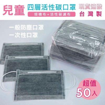 台灣製造 兒童四層活性碳口罩50入 防塵 防霧霾 熔噴布 防水安全透氣 四層設計 非醫療級 一次性口罩 MIT 現貨