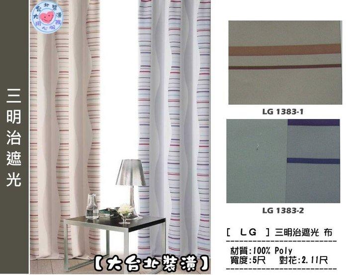 【大台北裝潢】LG三明治遮光窗簾布‧幾何波浪橫線(2色)‧1383