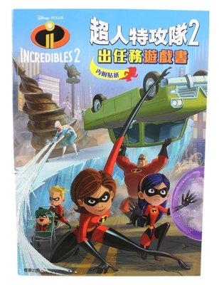 【卡漫迷】 超人特攻隊2  遊戲書 ㊣版 貼紙 繪圖本 迷宮 遊戲本 心理測驗 Incredibles 勞作 動動腦