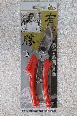J120 花剪 / 園藝剪 / 修枝剪 / 剪定鋏