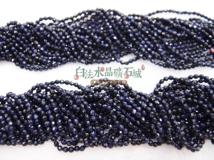 白法水晶礦石城           藍金砂石 2mm 礦質  切面      求財 聚財  串珠/條珠 首飾材料