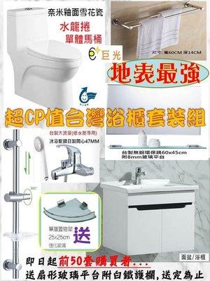 [巨光]超CP值台灣省水標章奈米單體馬桶水龍捲/浴櫃/淋浴滑桿/無銅鏡/ST毛巾桿 7件套裝組