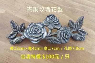 匠司。傢俬設計/古銅仿舊玫瑰花雙孔把手/抽屜把手【特價品優惠出清。數量有限】