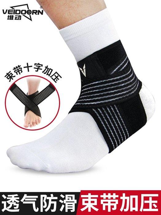 奇奇店#維動護腳踝男防護具運動扭傷籃球女士崴護踝腕套脖固定保暖關節裸
