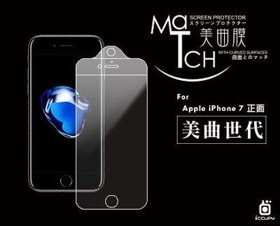 附免費代貼卡【近滿版】美曲膜亮面螢幕保護貼,附鏡頭貼 (2片裝),APPLE iPHONE 7 (正面)
