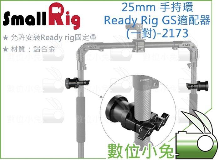 數位小兔【SmallRig 2173 25mm手持環 Ready Rig GS 適配器 一對】DJI Ronin 穩定器