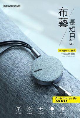 [現貨]倍思 布藝 便攜 一拖三 M+L+T 伸縮 充電線 3.5A 三合一 蘋果 安卓 手機 傳輸線 1.2m