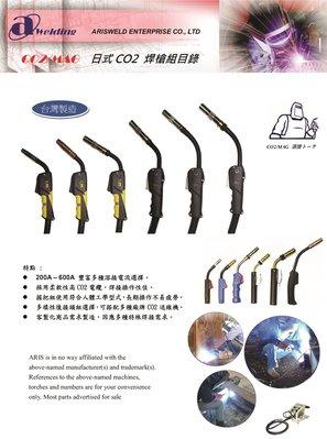 各式CO2焊槍槍組 200A/350A/500A/CO2焊槍零件耗材
