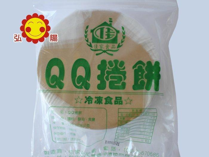 弘陽早餐食材批發弘陽食品佳家冷凍食品QQ捲餅皮(煎)早點蛋餅皮食材 20片/包 量大來電洽詢另有優惠