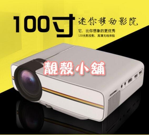 靚殼小舖  滿千折百免運 高清微型 YG400 便攜式LED投影機 100吋 大型投影 輕巧便攜 手機影音娛樂