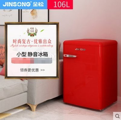 {優上百貨}金松 BC-106R 復古冰箱家用小型冷藏冷凍單門式彩色冰箱