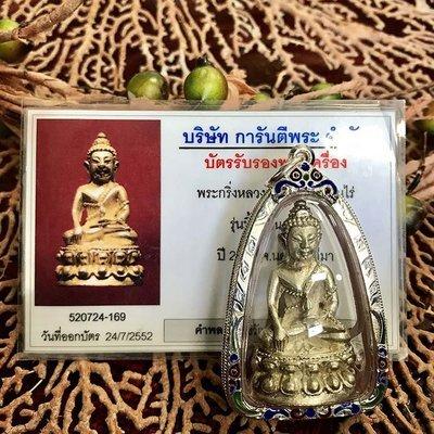 泰國佛牌正品2536龍婆坤銀版藥師佛聽湍帶殼帶卡貝葉泰佛 C7445