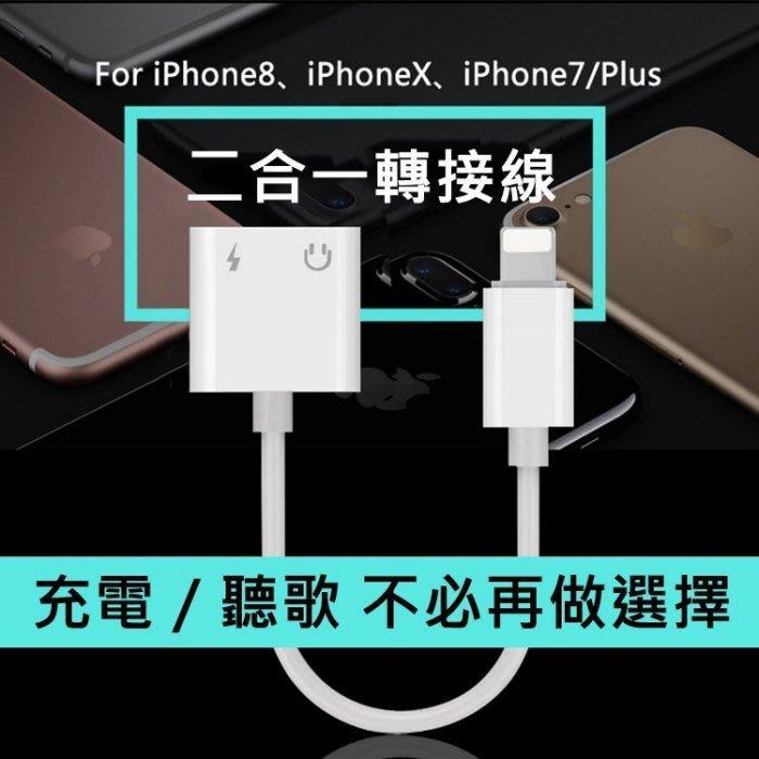 蘋果 iPhone 3.5mm 二合一轉接頭 耳機 充電 Lightning 轉接頭 轉接線
