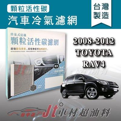 Jt車材 - 蜂巢式活性碳冷氣濾網 - 豐田 TOYOTA RAV4 2008-2012年 有效吸除異味 - 台灣製