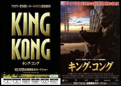 X~西洋電影-[金剛King Kong]娜歐蜜華茲. 彼得傑克森.傑克布萊克A.B.C三版-日本電影宣傳小海報WB